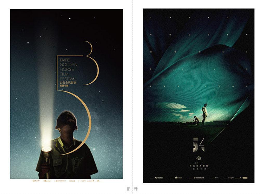 最新出炉的第54届金马奖logo和海报